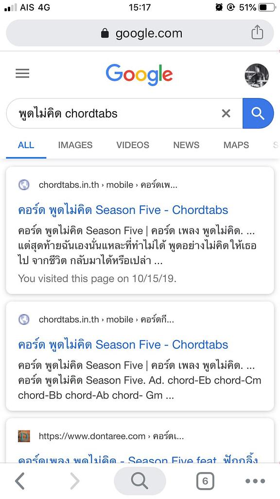 Google Search - พูดไม่คิด chordtabs